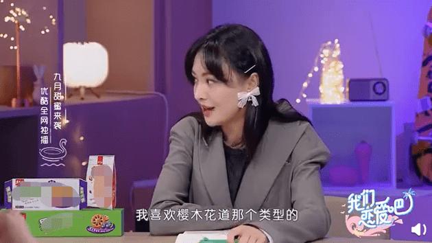 郑爽曝喜欢樱木花道类男生:不该帅的时候很接地气