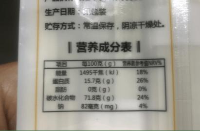 糖人杰:糖友请学会看营养素参考表,知