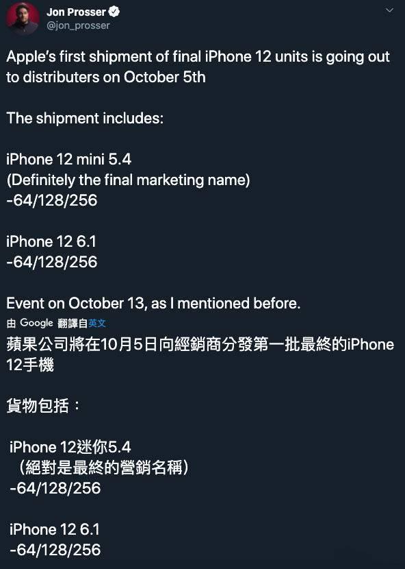 iPhone 12系列内存设置曝光:64GB起步是否够用?