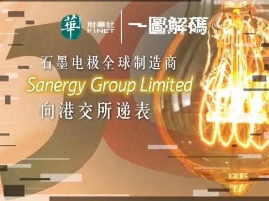 [一图解码:石墨电极全球制造商Sanergy Group Limited向港交所递表]