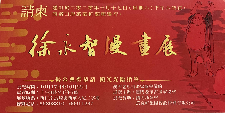 徐永智的漫画之美( 文/姚泽民)——《神州》杂志2020年8月刊