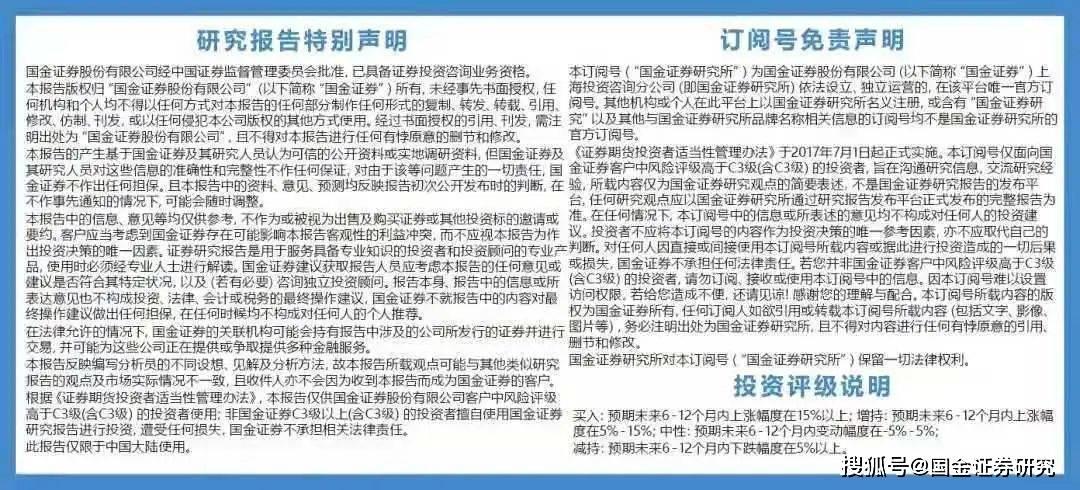 【国金研究】九局下半:经济复苏与政策退出的拉锯