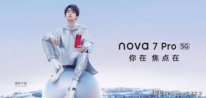 新学期时髦爆款 华为nova7 Pro开学季温暖发卖