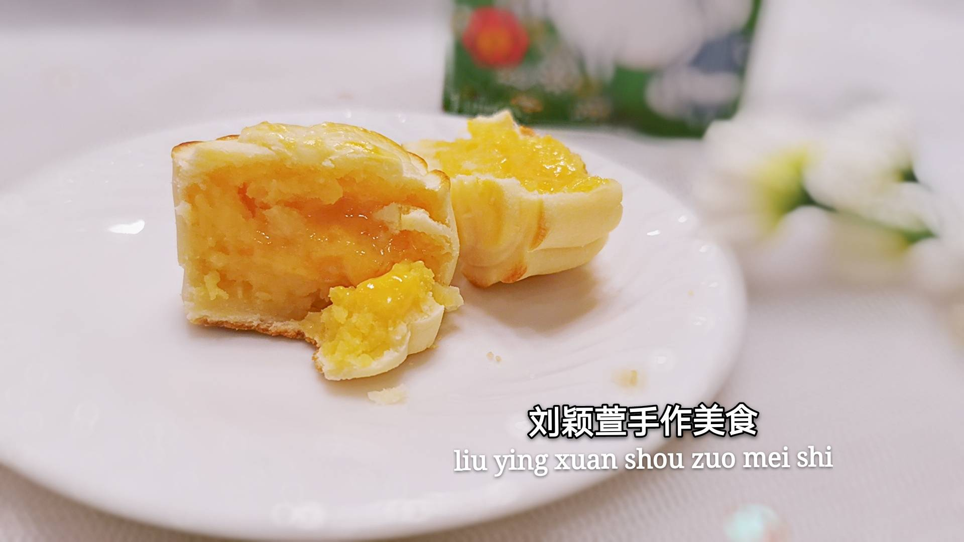 古城美食~刘颖萱手作超香酥皮奶黄流心月饼