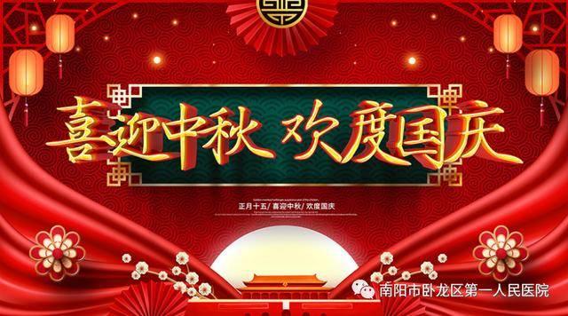 【家国同庆,欢度双节】卧龙区第一人民医院恭祝您与家人健康快乐!