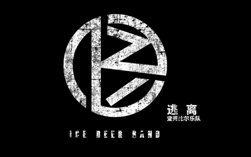 爱比尔乐队带来新的EP专辑《逃离》祝你