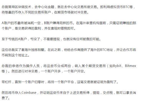 因为无KYC 传中国房地产高管用BitMEX洗钱?