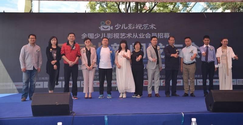 全国少儿影视艺术从业会员招募云南站正式启动