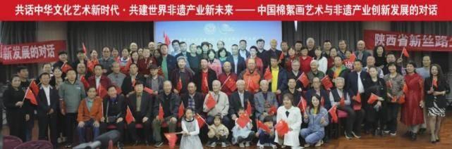 【新闻聚焦】中国棉絮画艺术与非遗产业创新发展对话在陕召开