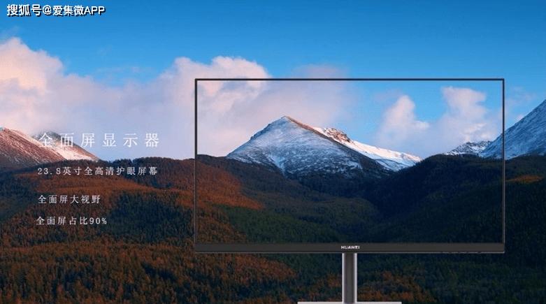 23.8寸1080p华为显示器终于来了