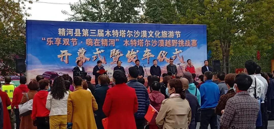 精河县第三届木特塔尔沙漠文化旅游节昨日开幕