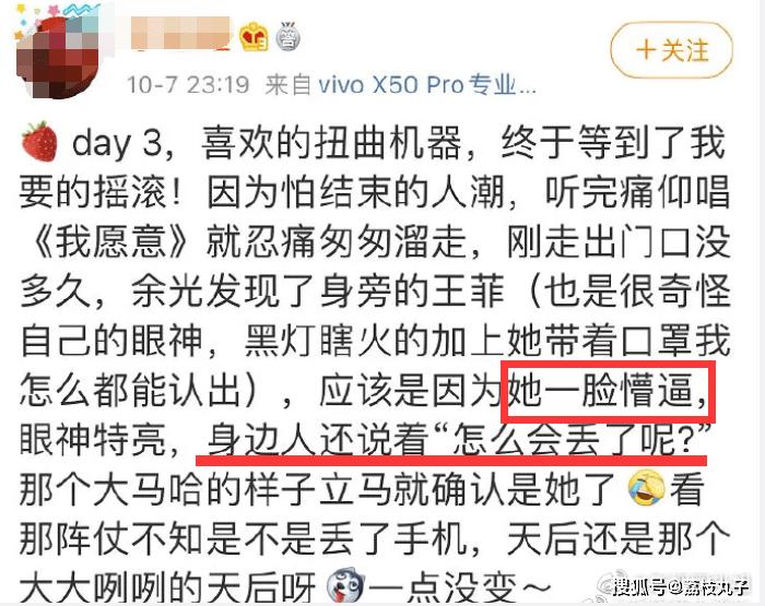 360彩票官网:王菲音乐节 朱迪手机丢了 声称手机被放了 很搞笑