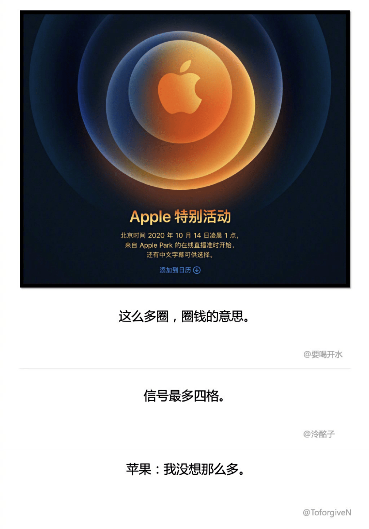 如何解读苹果新品发布会海报?