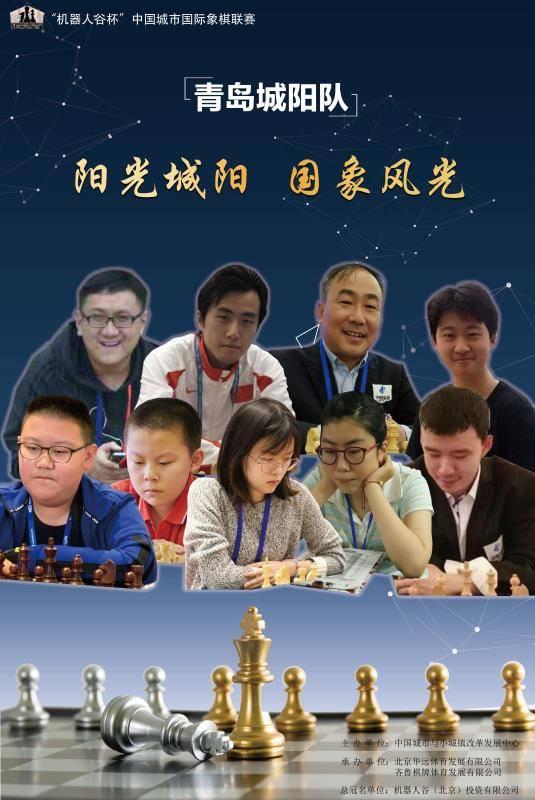 阳光城阳国家象棋景观青岛城阳队去参加