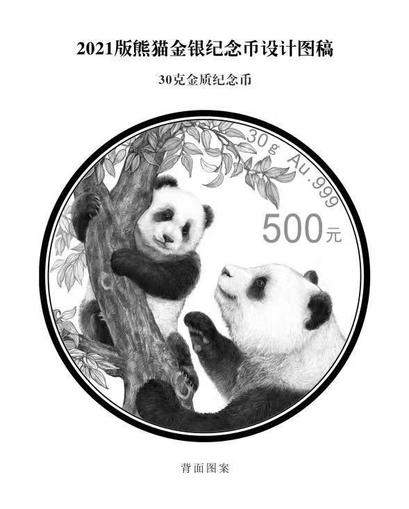 2021版熊猫币图案揭晓