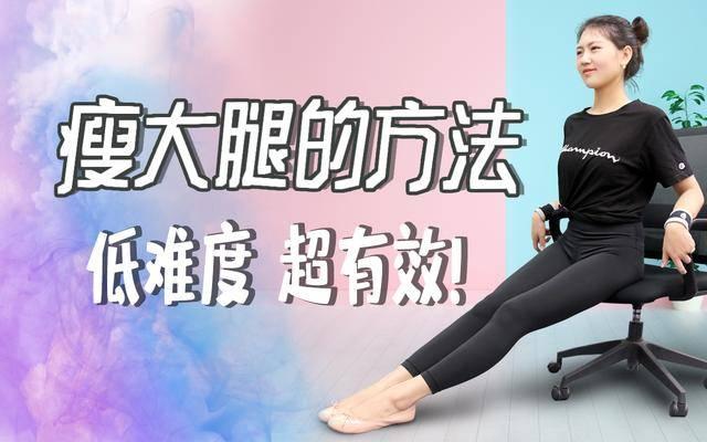 3个帮助你轻松失去大腿的动作