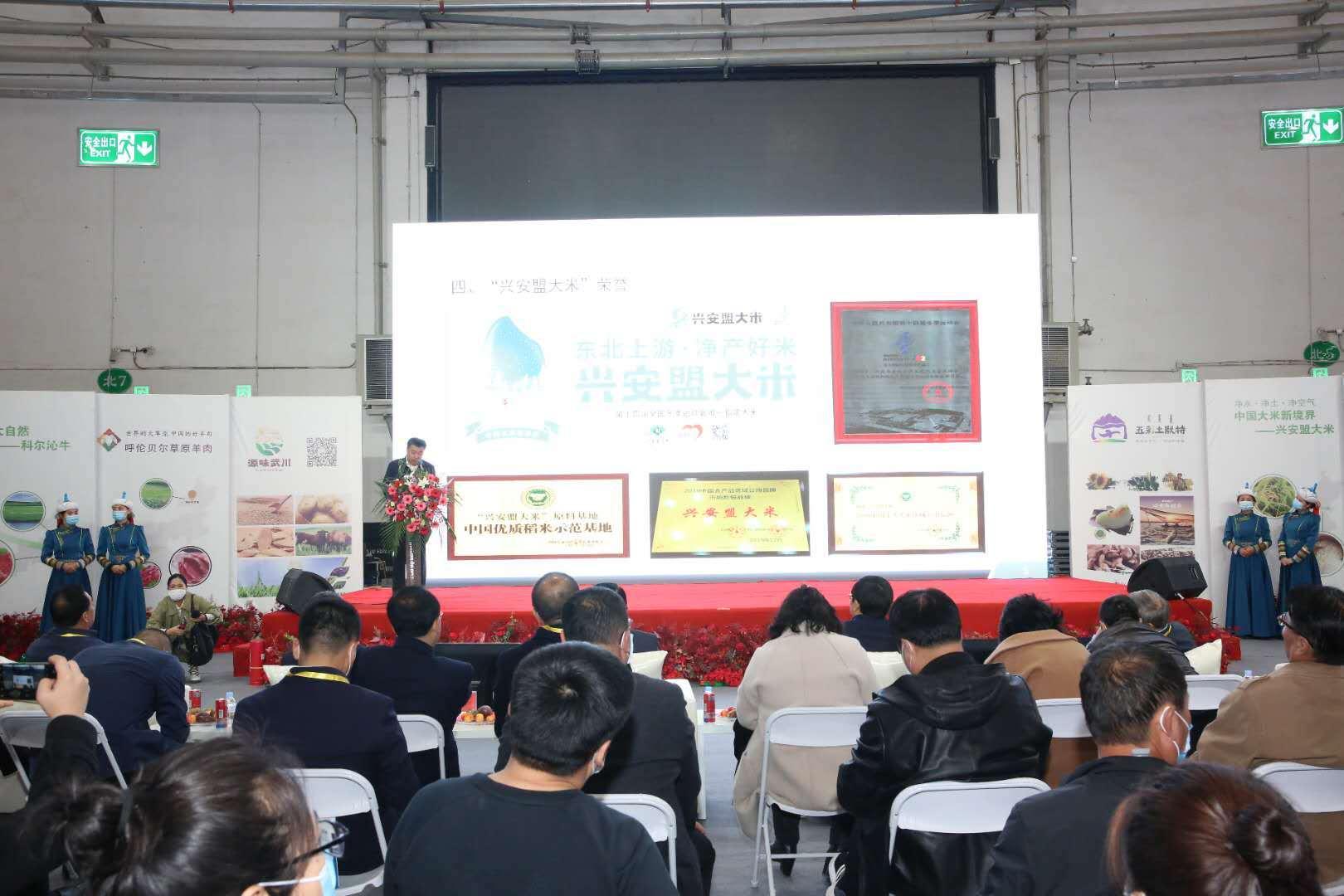 第八届内蒙古绿色农畜产品展览会暨优秀