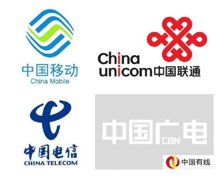 【国内第四大运营商中国广电在京成立,将发行192号段手机号码】