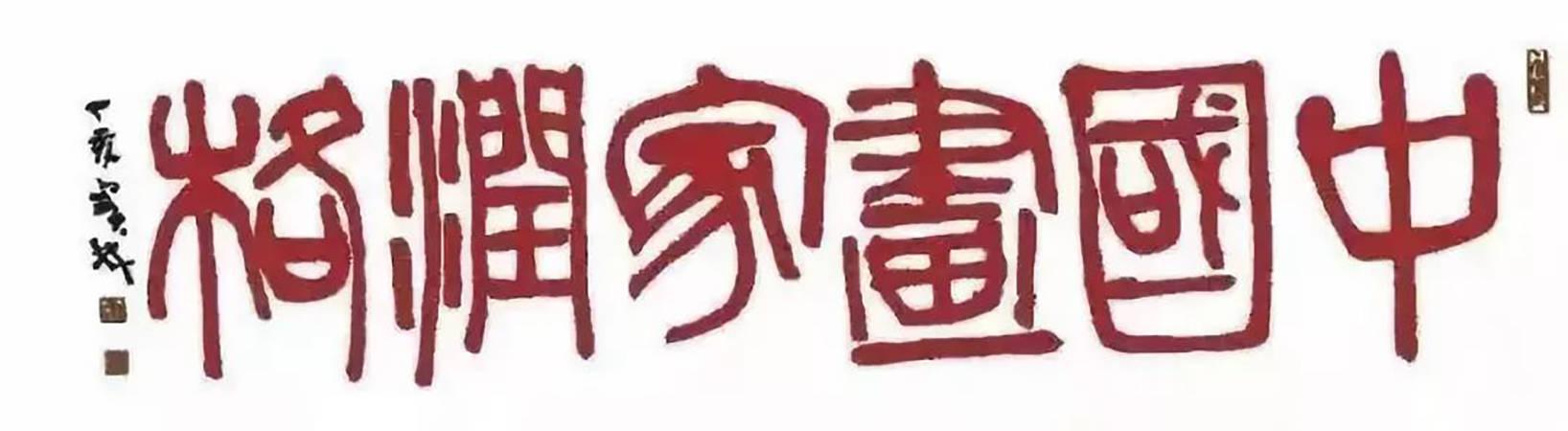 【画家润格】2020年王西京作品拍卖与画廊价格 姓氏(W)