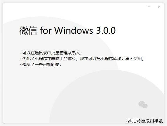原创             微信Windows版更新至3.0:批量管理联系人,小程序可添加至桌面