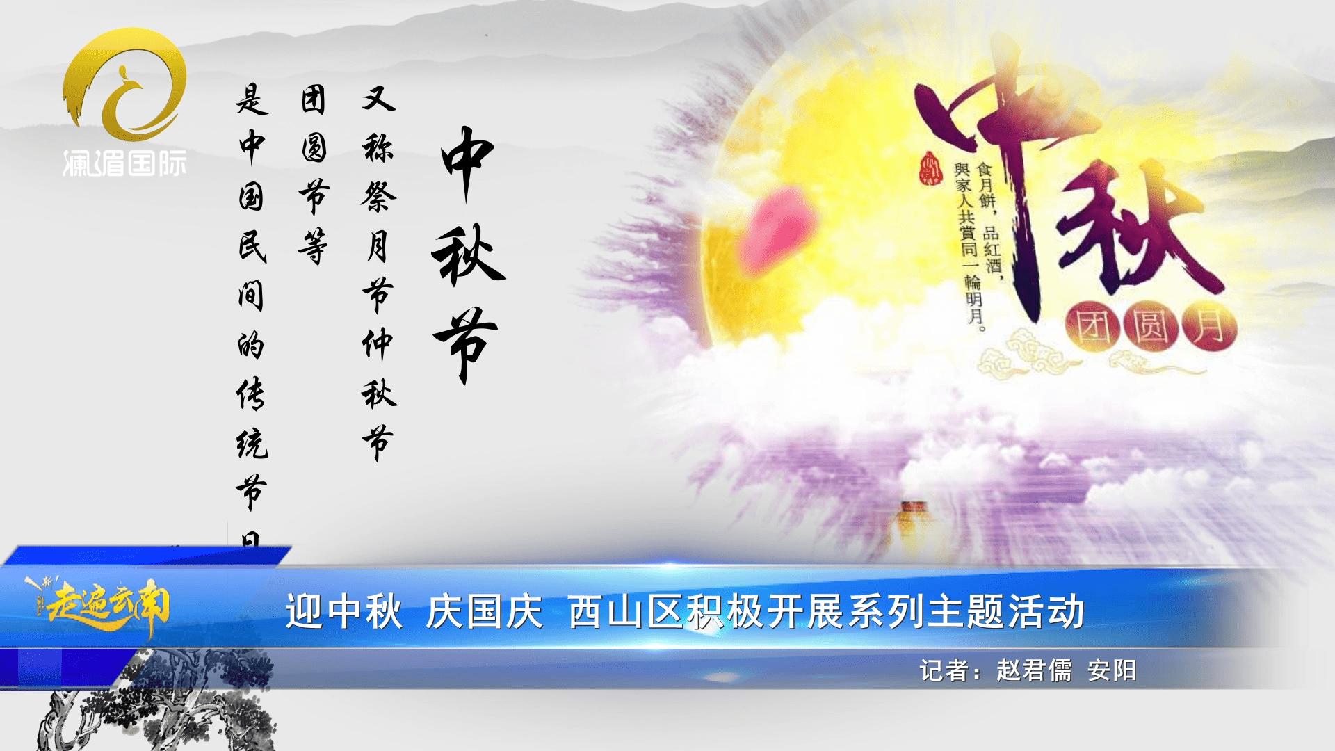 |西山新视野|迎中秋 庆国庆 西山区积极开展系列主题活动