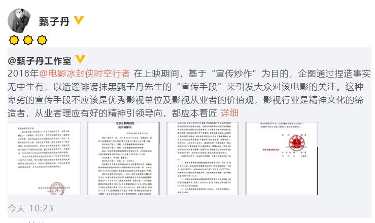甄子丹维权:《冰封侠》电影公司发道歉声明