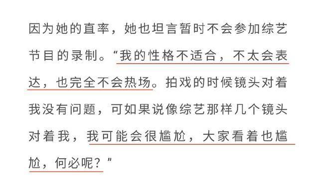 刘诗诗谈我为什么不去综艺:我会害怕每个人看起来都很尴尬