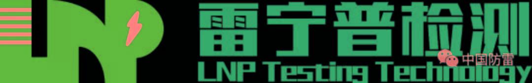 广东雷宁普被CQC授予委托检测实验室资格