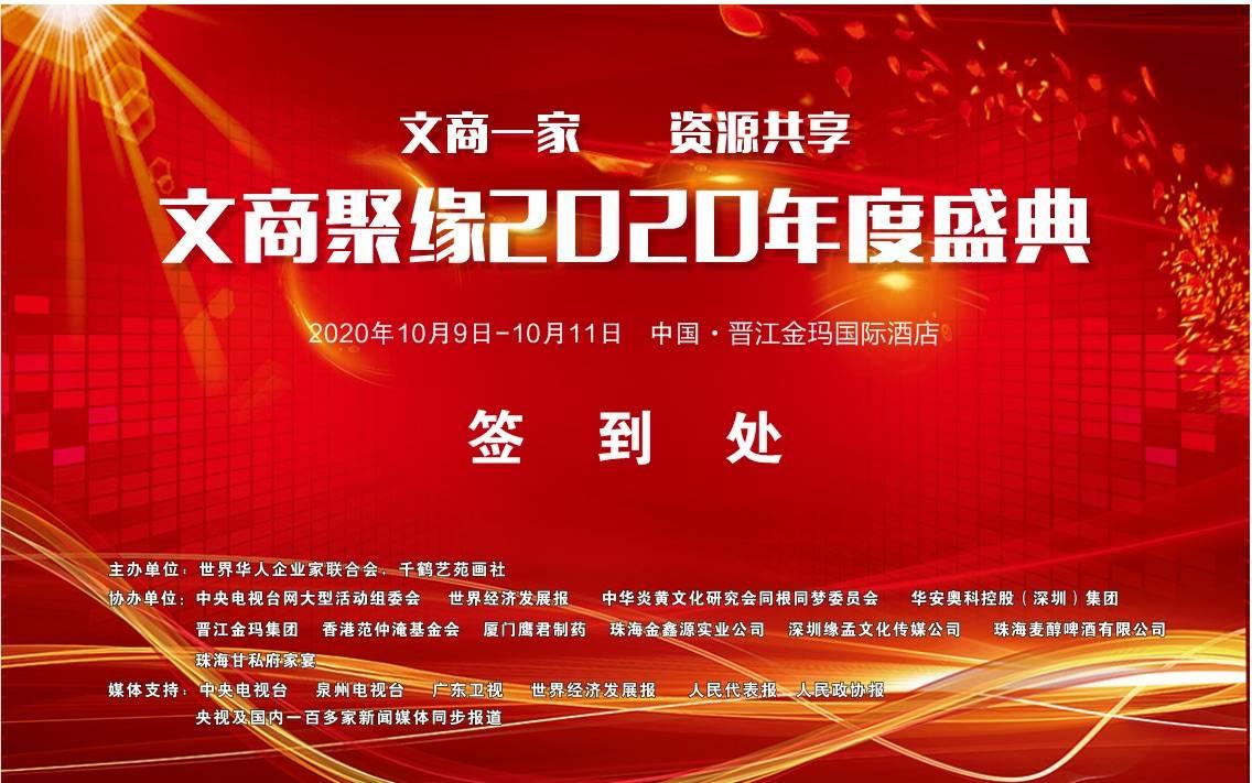 李孟孟出席2020第五届文商聚缘年度峰会