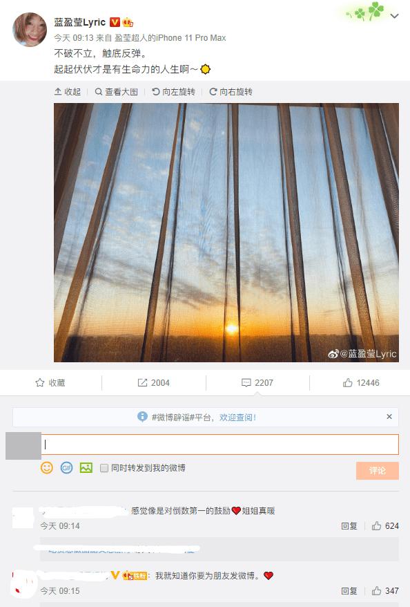 曹骏上节目评级倒数第一 前女友蓝盈莹疑发文鼓励