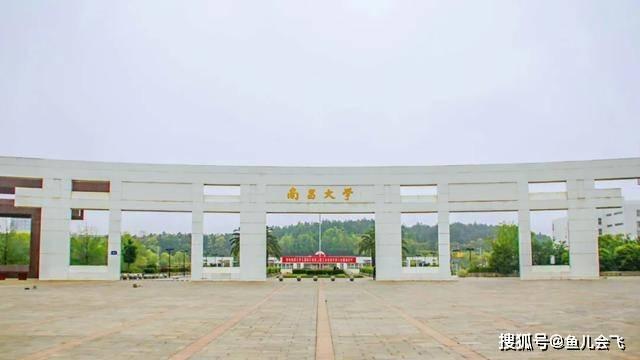 存在感低?江西最牛大学,211高校,南昌大学2020年本科录取分数线发布