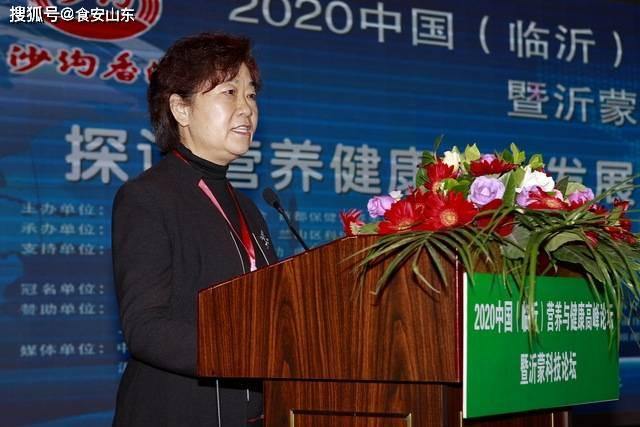 2020中国(临沂)营养与康健岑岭论坛--沂蒙科技论坛