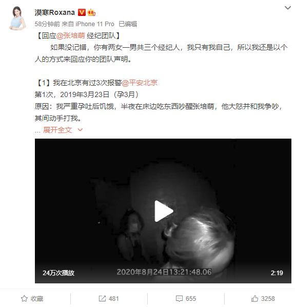 张培萌妻子社交媒体再发声 曝光其抢走孩子视频
