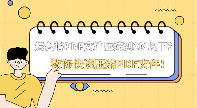 PDF压缩有什么好的方法?这些常用PDF压缩技巧可以学学