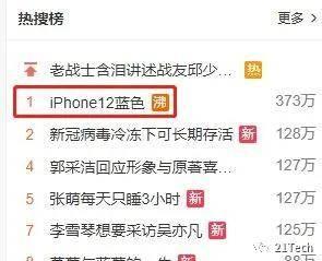 苹果12蓝色款翻车了 iPhone12配色不及预期