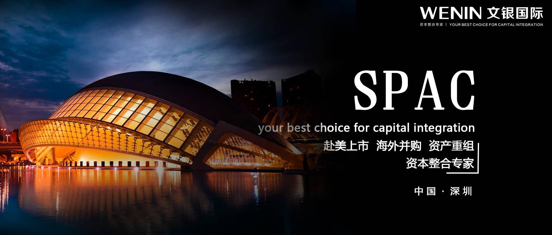 如何评估和投资SPAC(3) 第一届亚运会于哪一年举行
