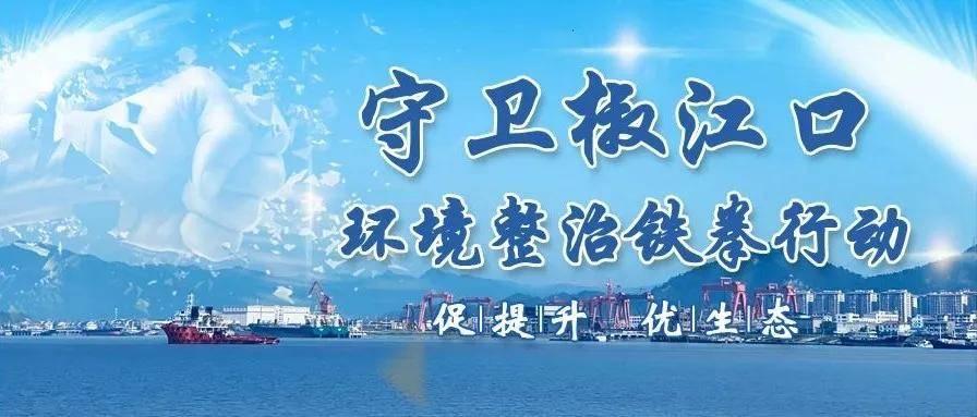 守卫椒江口:剑指造船厂,让污染没有藏身之所!