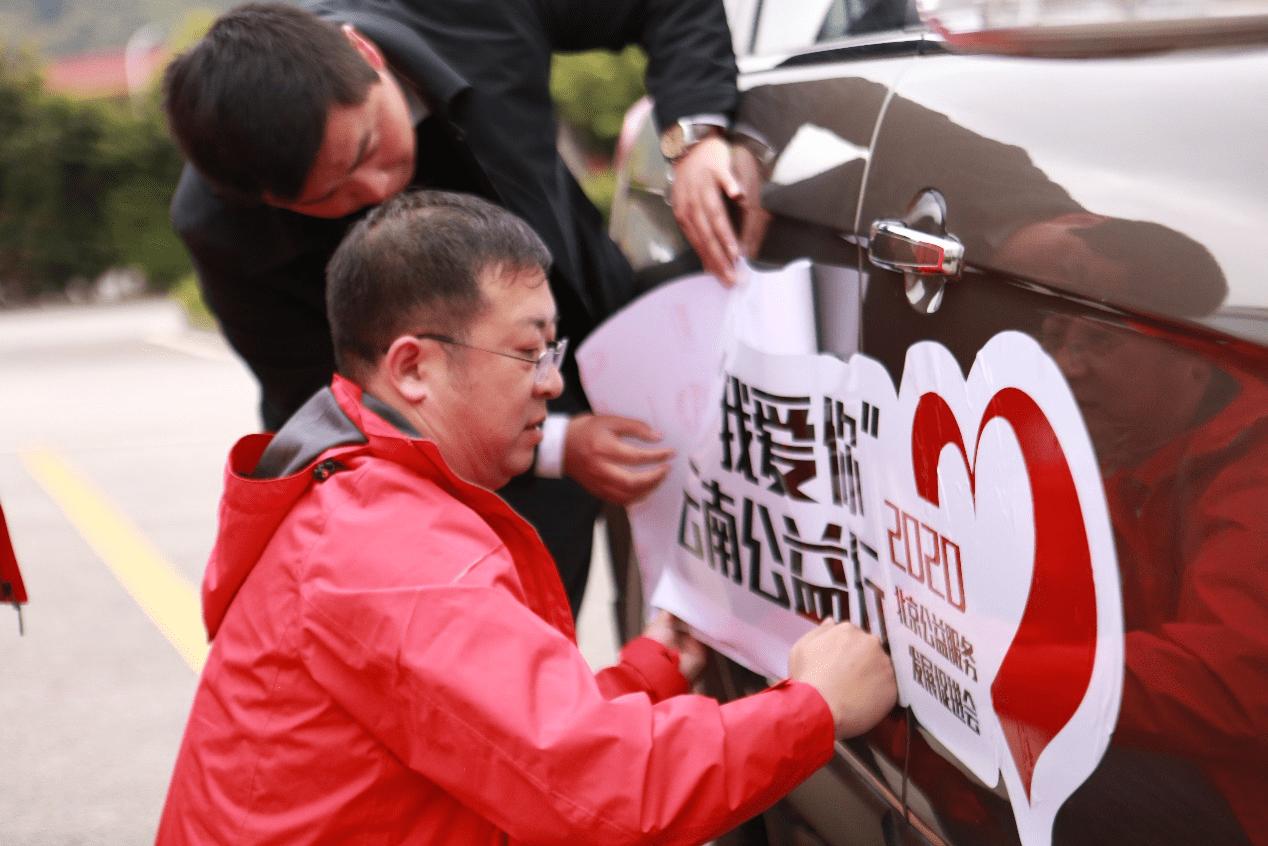"""为爱启程,情暖禄劝:2020""""我爱你""""云南公益行在昆明启动插图(2)"""