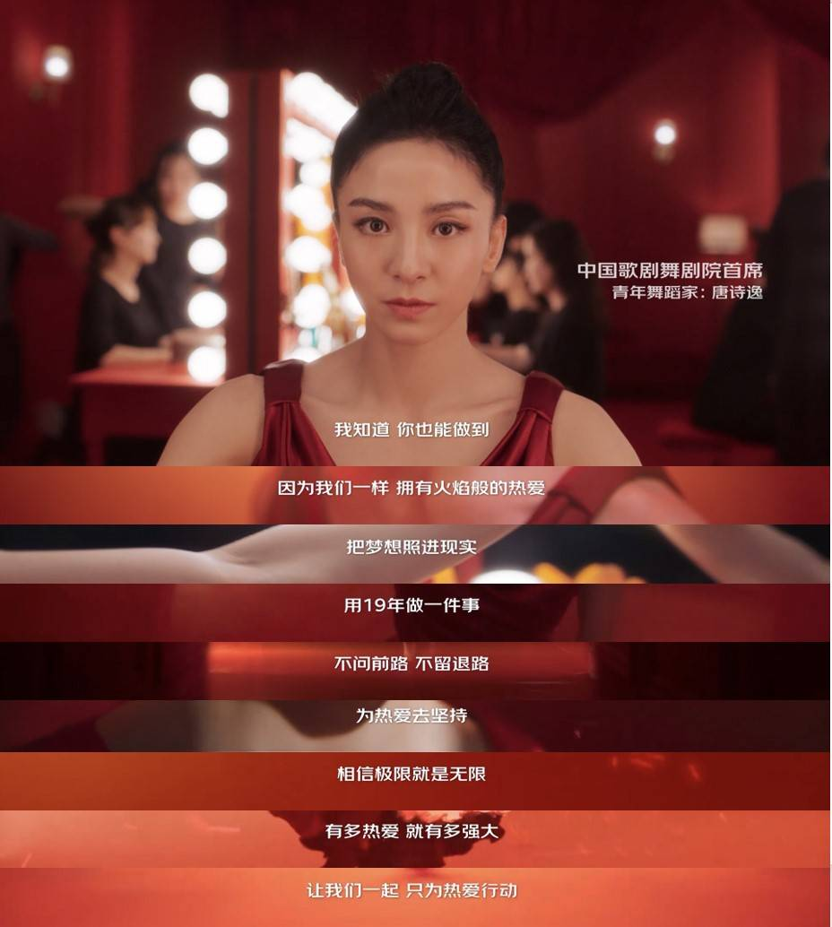 青年舞蹈家唐诗逸:只为热爱行动,坚持才会有结果!