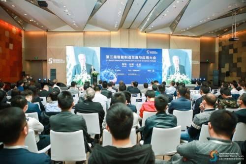 SMAS第三届智能制造发展与应用大会在苏顺利召开