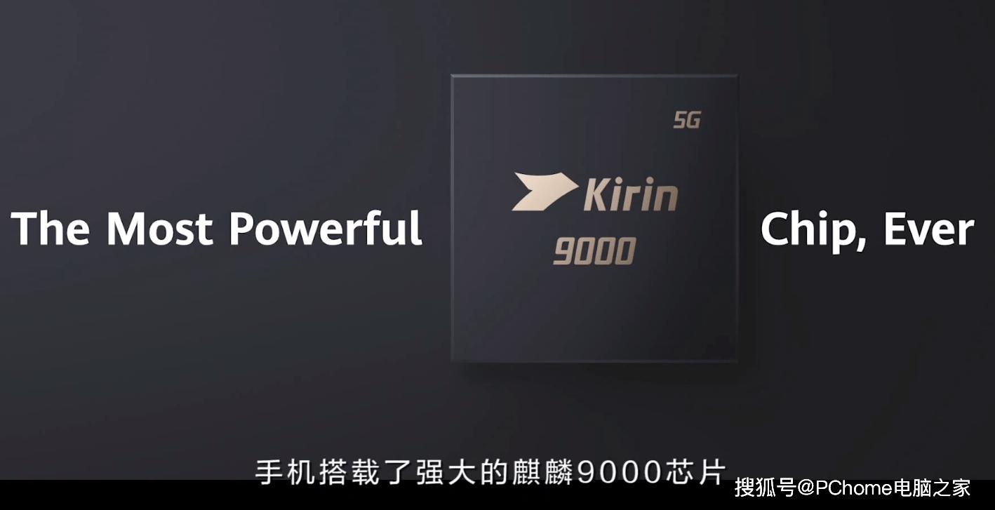 麒麟9000系列芯片正式发布 两个版本性能强爆表