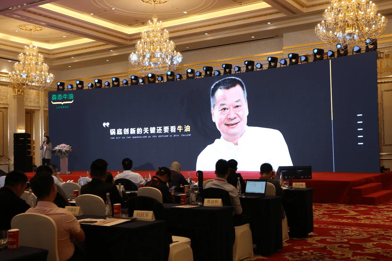 2020中国火锅产业大会在沪圆满收官——森态牛油引领火锅新风尚插图(8)