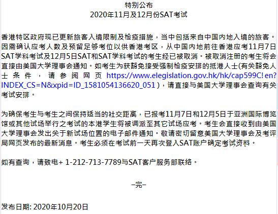 突发!香港考试及评核局正式通知:取消大陆考生11月、12月SAT考试