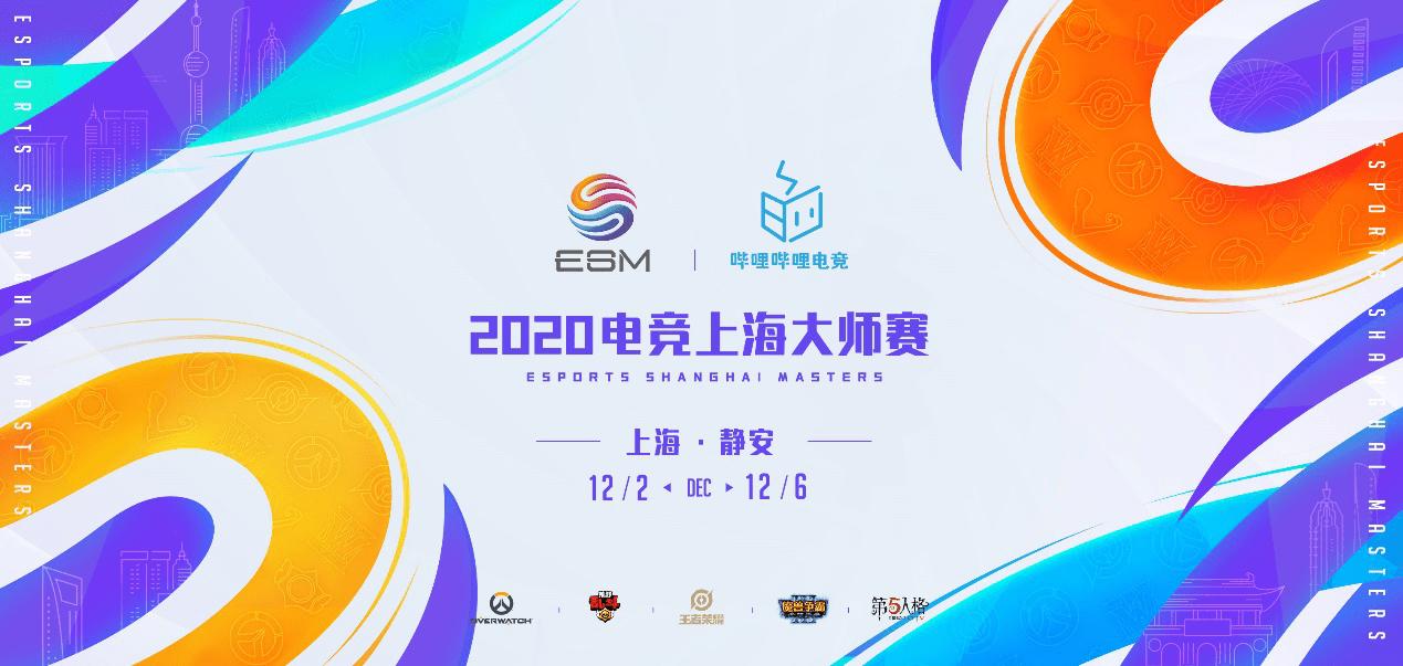 大型线下赛事再度开启 电竞上海大师赛公布先导信息