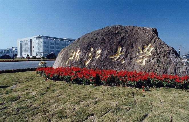 高考报志愿:浙江大学,中国C9大学TOP5,浙江省唯一厉害大学!