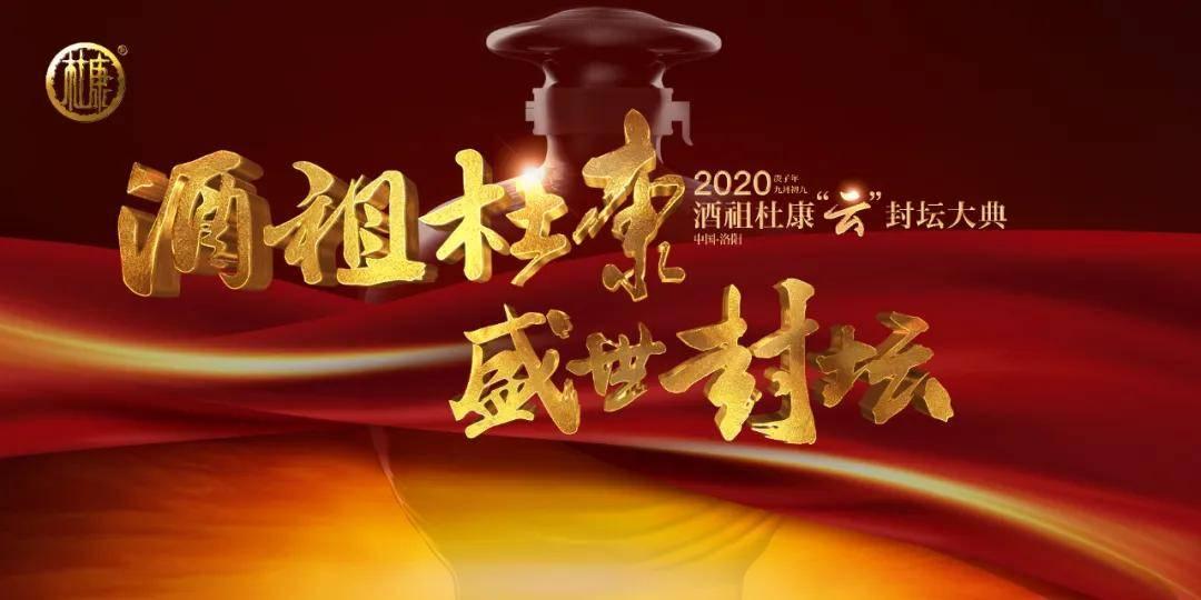 """2020庚子年酒祖杜康""""云""""封坛大典盛大举行!八大亮点全揭秘!"""