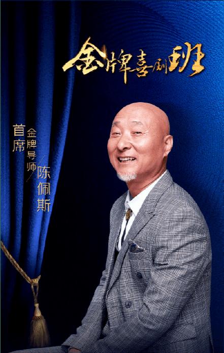金牌导师陈佩斯