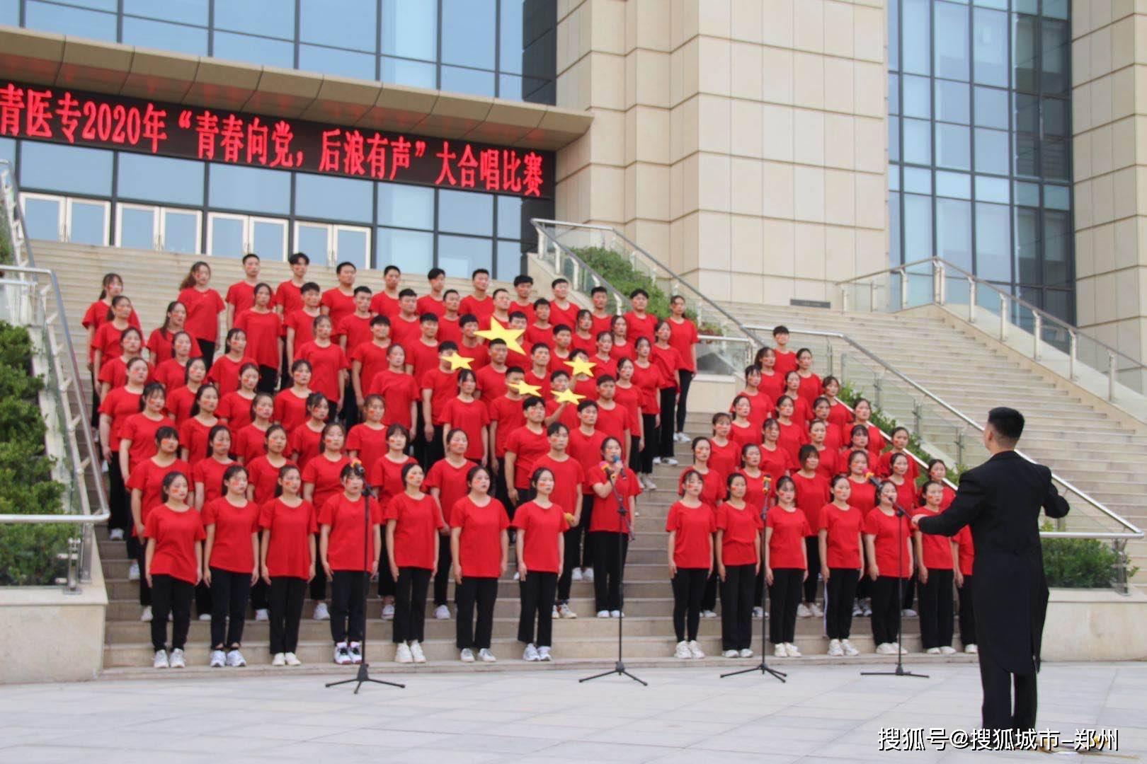 """郑州澍青医专举行2020年""""青春向党,后浪有声""""大合唱比赛"""