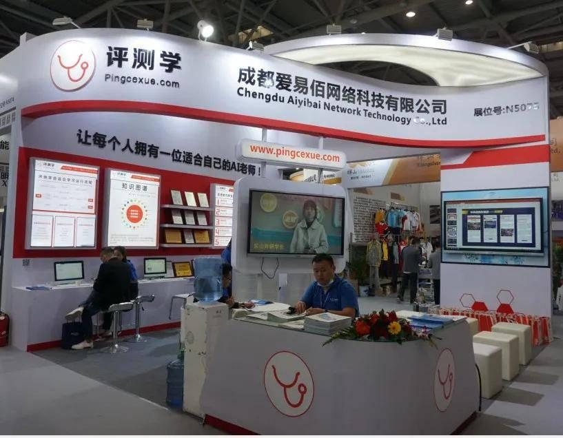 评测学AI自适应教育亮相中国教育装备展,提供AI教学新模式引围观