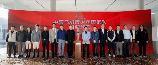 为国家队积蓄人才,中国马术青少年国家队选拔招募正式启动!